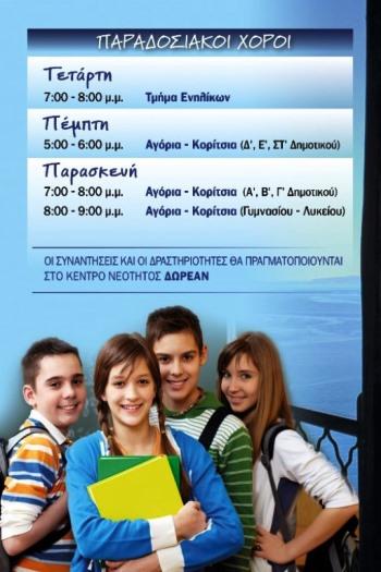 2ptyxo Agiasmos-programma4