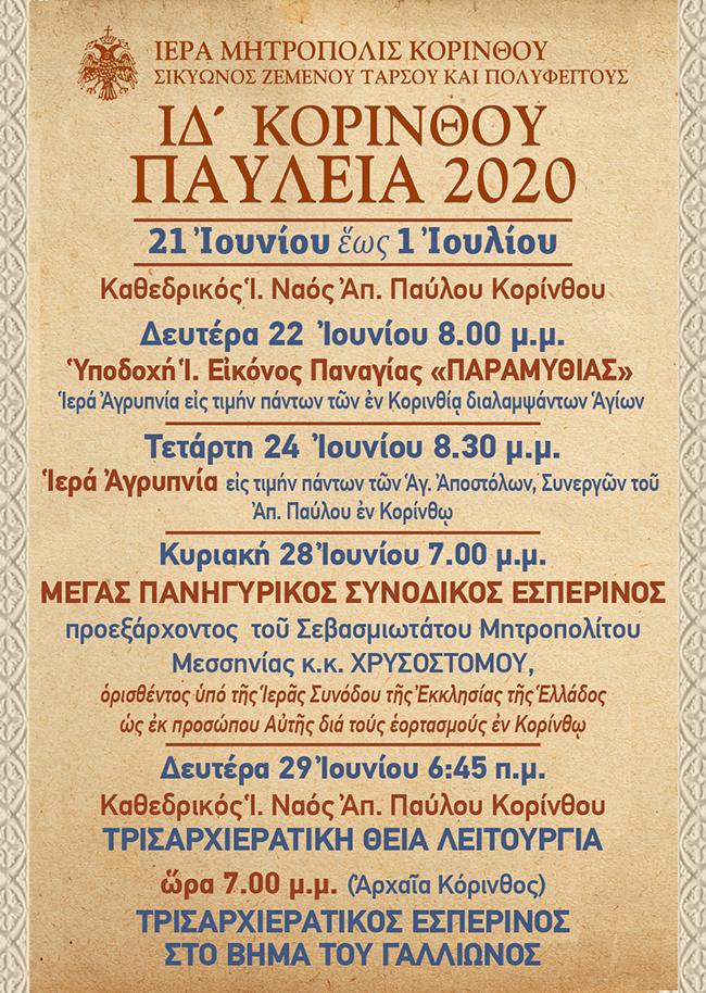 pavleia 2020-AFISA